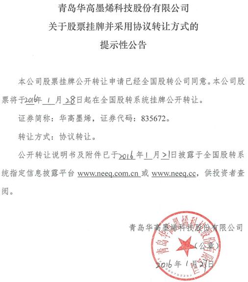 华高墨烯新三板挂牌上市 主营石墨烯材料生产