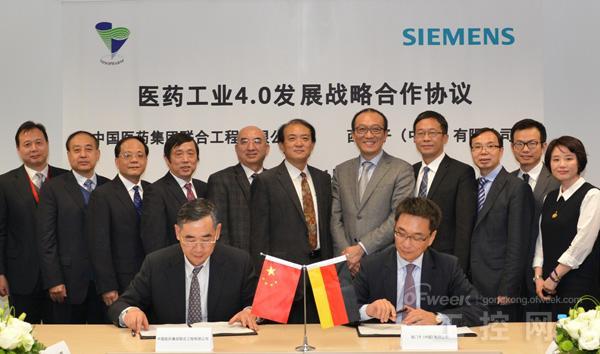 西门子与国药工程在北京签约