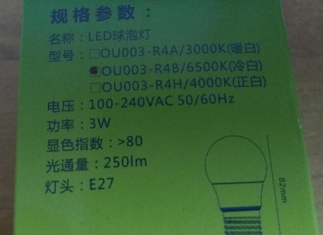现拆解奥其斯E14 3W白光LED灯泡,看看其质量如何?其欧普照明、雷士照明、飞利浦等大企业的产品有哪些不同?
