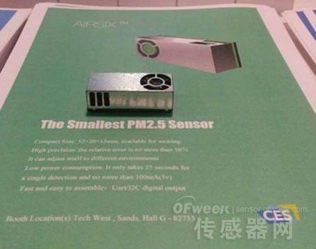 【CES2016】空品技术公司研制出最小PM2.5传感器