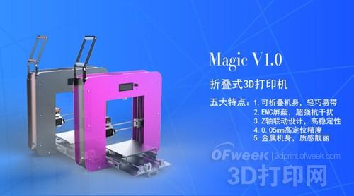 东莞全球首发可折叠FDM桌面级3D打印机获好评