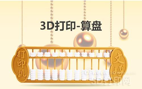 科技结合传统文化 3D打印算盘重温年代感