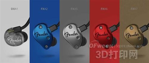 吉他生产商Finder推出3D打印入耳式监听器