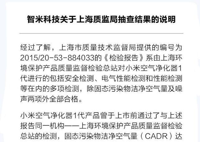 小米回应空气净化器抽检不合格:测试流程存异议