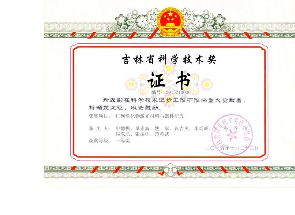 《亚博》长春光机所氧化物激光研究2015年度吉林省自然科学一等奖