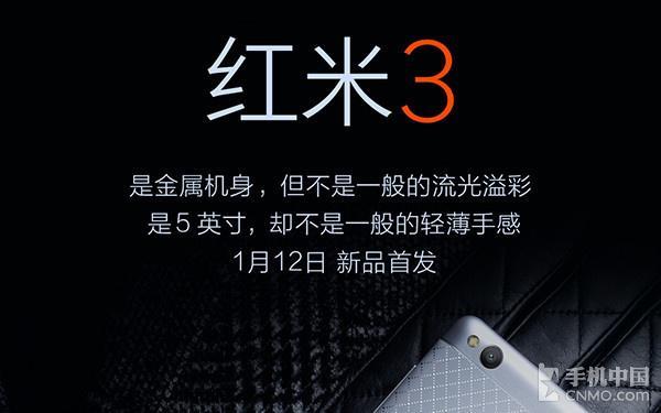 红米3评测:与红米Note3相比存在哪些差距?