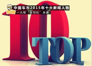 盘点:2015中国汽车年度十大人物