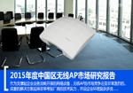 2015年度中国区无线AP市场研究报告 品牌关注思科华为最高