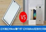 红米3和红米Note3全面对比评测:谁能撑起小米手机的销量?