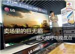 不论LCD、OLED或量子技术  反正显示面板是越卖越大