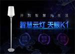 天眼K1一盏灯实现智慧安防 行业标准又该如何制定?