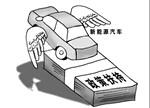 靠补贴生存的车企在发展中无法长久立足