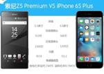索尼Z5对比iPhone 6S Plus评测 小米5来挑战学华为mate8?