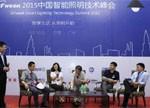 OFweek 2015中国智能照明技术峰会圆满落幕