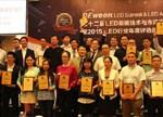 维科网OFweek第十二届LED前瞻技术与市场高峰论坛暨行业年度评选圆满举办