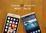 华为Mate8和苹果iPhone6sP深度对比评测:巅峰对决 性能不相上下