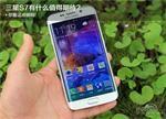 Galaxy S7都使用那些新特性让人如此期待?