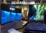 CES2016长虹携曲面超薄、8K、裸眼3D等显示阵营亮相