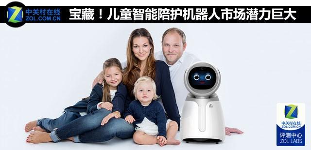 2016儿童智能陪护机器人市场分析报告