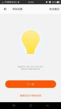 从智能灯泡的真实用户体验看智能照明