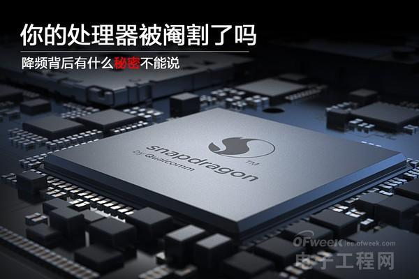 CPU降频有啥影响 手机处理器分级不与价格关联是耍流氓?