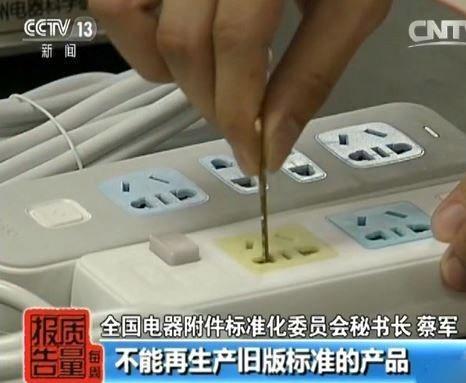 旧版插线板该丢掉了 新国标插座将于明年强制推行