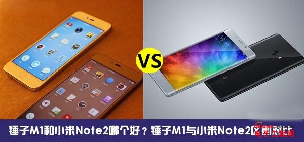 锤子M1和小米Note 2对比评测:当更强的锤子遇上更强的小米 情怀与黑科技间如何选择?