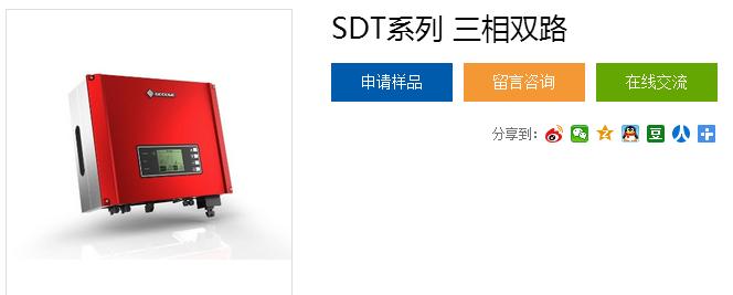 SDT系列