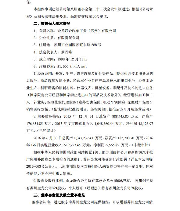 苏州金龙收到财政部2.59亿罚单 母公司为其提供近23亿担保