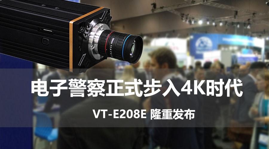 业内首款4K电子警察摄像机发布