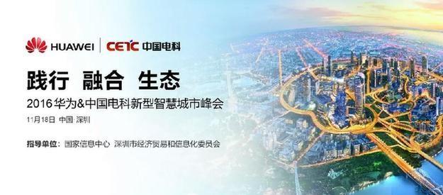 高交会前瞻:华为智慧城市即将亮相