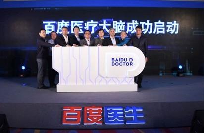 百度人工智能技术应用到医疗健康领域