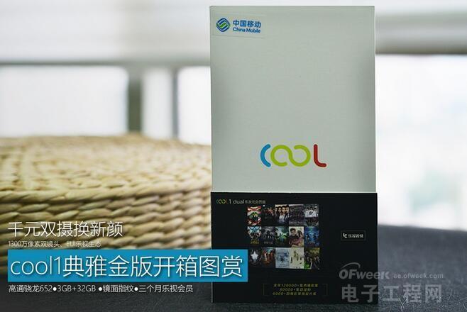 cool1手机开箱:典雅金版 千元双摄换新颜(图文)
