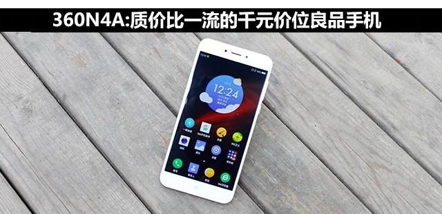 360手机N4A全方位体验:质价比一流的千元价位良品手机?