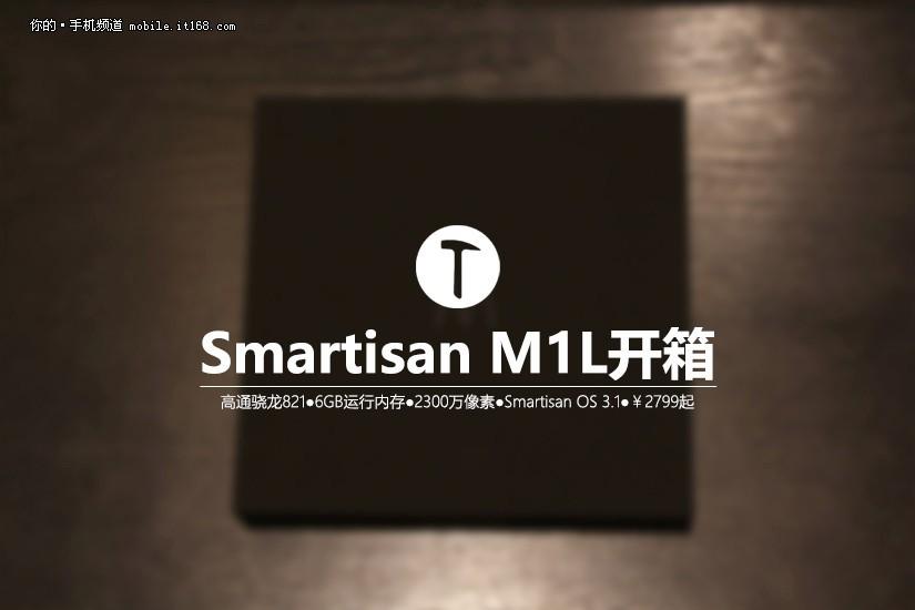 锤子M1L咖啡色开箱:设计转型大众审美