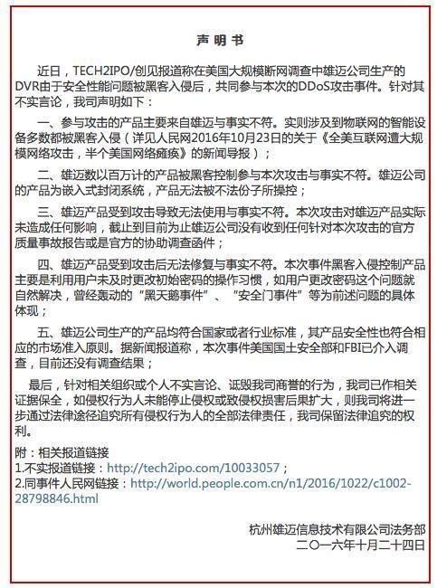 谁导致美国网络瘫痪?杭州雄迈准备在美召回4类摄像机