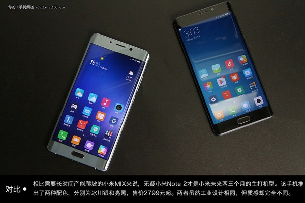 小米Note 2两种配色对比:冰川银 VS 亮黑 体验不同气质的美!