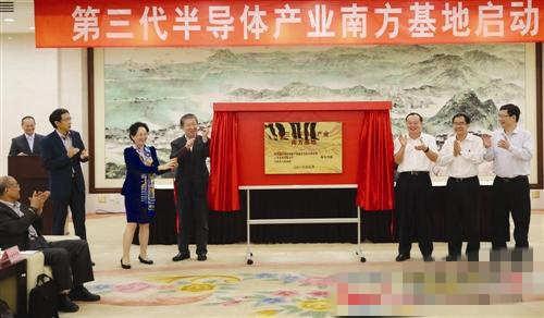 中国第三代半导体产业南方基地正式落户东莞