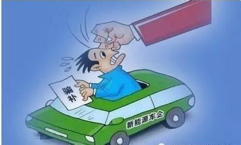 新能源车,骗补,补贴,力帆乘用车,重庆恒通客车