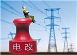 发改委/能源局批复宁夏电力体制改革综合试点方案