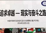 追求卓越 中国集成电路现实与奋斗之路