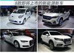 8款即将上市的新能源车 比亚迪宋EV/江淮iEV6E等