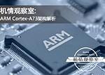 最强ARM公版架构 ARM Cortex-A73架构解析