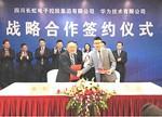 智慧城市:长虹与华为签署战略合作协议