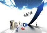 """马云深圳""""双创周""""论电商 能否重振照企电商行业信心?"""
