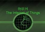 解读全球物联网的主要参与力量
