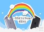 一加 3与苹果iPhone 7实拍对比评测:高手对决 伯仲难分?