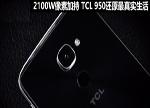 TCL 950手机拍照评测:2100W像素加持!拍照体验能否敌过iPhone7?