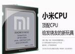 小米松果CPU芯片面世 直追高通中端芯片