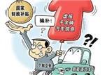 """金龙:盈利来源反成拖累 上市公司忙输血""""救子"""""""